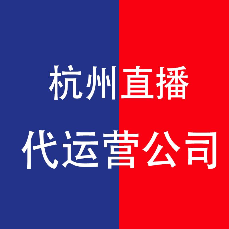 杭州直播代运营公司.jpg
